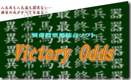 victory-odds1.jpg
