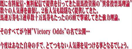 victory-odds3.jpg